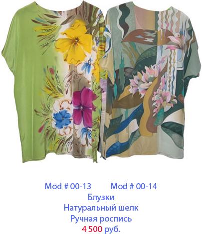 Блузки Из Батика